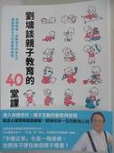 【書寶二手書T1/親子_EWO】劉墉談親子教育的40堂課:斜槓教養,啟動孩子的多元力,直面網