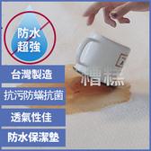 【防水】單人尺寸(單人加大可用)床包式保潔墊  抗菌防螨防污 厚實鋪棉 可水洗 台灣製 棉床本舖