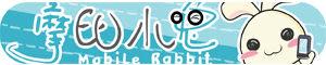摩比小兔-通訊購物網