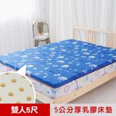 【米夢家居】夢想家園-冬夏兩用馬來西亞5CM乳膠床墊(5尺-深夢藍)