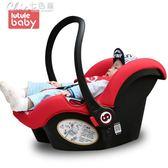 嬰兒提籃式兒童安全座椅汽車用新生兒寶寶安全搖籃YYS 【創時代3c館】