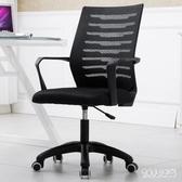 電腦椅家用辦公椅升降轉椅現代簡約座椅靠背麻將辦工椅子 yu5445『俏美人大尺碼』