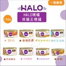 HALO嘿囉[無穀主食貓罐,8種口味,156g,美國製](一箱24入)