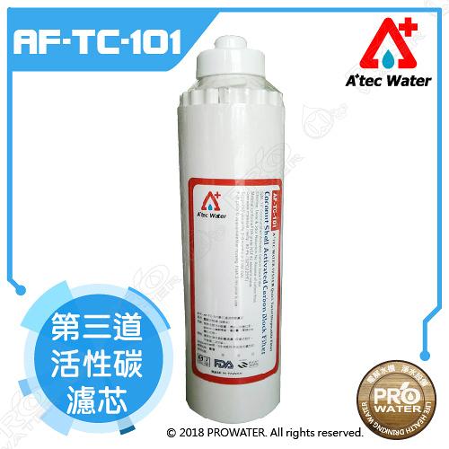 【水達人】ATEC 第三道活性碳濾芯 (AF-TC-101)