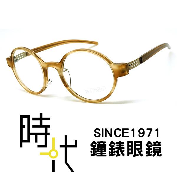 【台南 時代眼鏡 ic! berlin】ronny s. bronze 德國薄鋼光學眼鏡鏡框 嘉晏公司貨可上網登錄保固