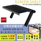 台灣製造 專利結構設計【E-books】N55 多功能萬用螢幕 置物架 旋轉調節免組裝防滑設計