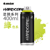 『ART小舖』西班牙蒙大拿MTN Hardcore塗鴉系列 噴漆 400ml 綠色系 單色