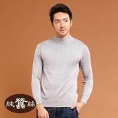 【岱妮蠶絲】BN3050T小高領蠶絲長袖橫機衫(銀灰)