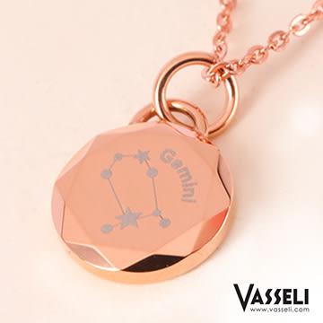 VASSELI法希黎-雙子座-鋼飾項鍊(玫瑰金) 星座項鍊 雙子座項鍊  開運 飾品