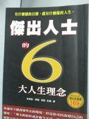 【書寶二手書T9/心靈成長_LLD】傑出人士的六大人生理念_布萊恩.摩根