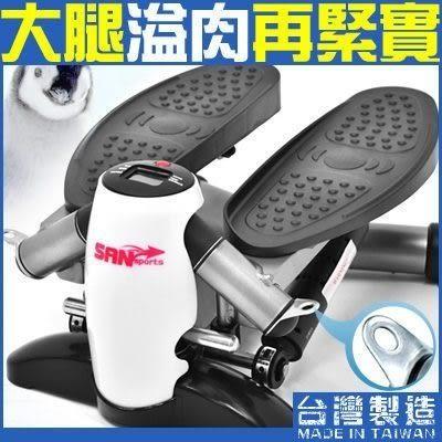台製企鵝踏步機外八字登山美腿機上下左右踏步機有氧滑步機划步機運動另售拉筋板跑步機飛輪車