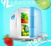 4L車載冷暖箱迷你小冰箱車用小型制冷母乳冷藏微型【中秋佳品】