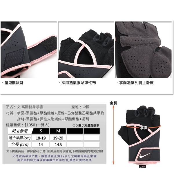 NIKE 女高階健身手套(重量訓練 半指手套 免運 ≡排汗專家≡