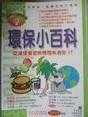 【書寶二手書T1/科學_JNI】環保小百科-吃漢堡會使熱帶雨林消失_竹內均