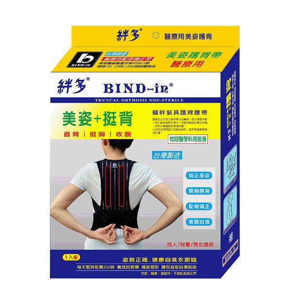 BIND-in 絆多醫療用駝背矯正帶(美姿帶) (S M L XL XXL尺寸)