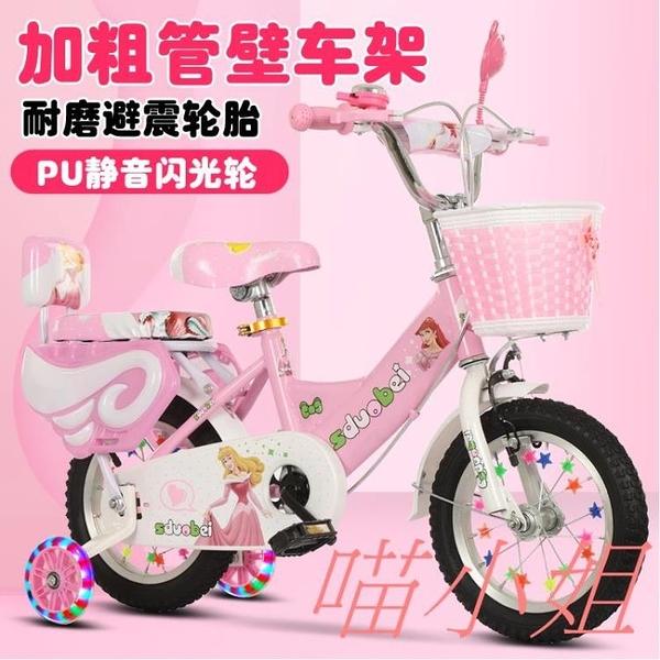 新款兒童自行車3-4-6-8歲男女孩童車12/14/16/18/20寸腳踏車單車 喵小姐