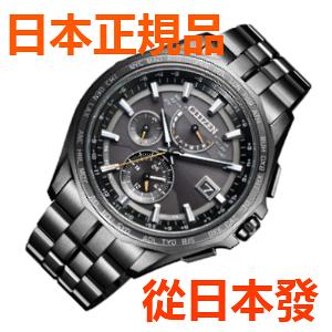 免運費 日本正品 公民 CITIZEN ATTESA Double direct flight 太陽能電台時鐘 男士手錶 AT9097-54E