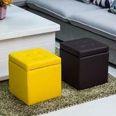 皮凳儲物凳換鞋凳收納凳小矮凳小凳子創意