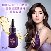 韓國SALON de MAGIE魔髮紫瓶高濃縮護髮安瓶 35ml