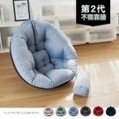 懶骨頭 沙發 和室椅 【收納屋】第二代多功能包覆懶骨頭(六色) & DIY組合傢俱