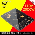 110V電磁爐2000W大功率 出口美國日本加拿大臺灣專用美標火鍋電爐 洛小仙女鞋