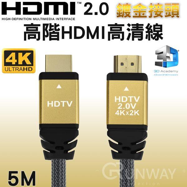 HDMI公對公 HDMI線 2.0版 5M 鋁合金 4K HD 60P 19+1無氧銅 98鎂鋁編織 3D 2160P 影音線材
