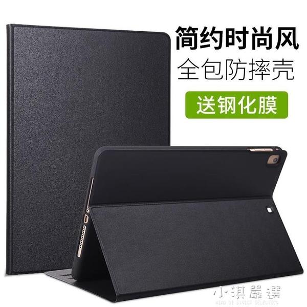 ipad2018保護套Air2蘋果10.2平板電腦9.7英寸2019新款Air3代pro10.5殼『小淇嚴選』
