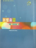 【書寶二手書T6/一般小說_HMN】回憶錄(下)_阿瑟.柯南