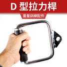 【專業拉力器】D型環/ 把手/拉手/拉環...