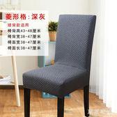 加厚針織彈力餐椅套通用酒店凳子套家用彈力簡約餐桌椅子套罩布藝 QQ25803『東京衣社』