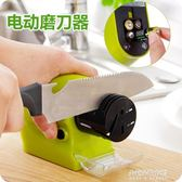 電動磨刀器磨刀石 磨剪刀菜刀工具 家用多功能磨刀機砂  朵拉朵衣櫥
