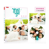 《TOP1「我的愛」寫真迷你專輯【愛的春春版】》