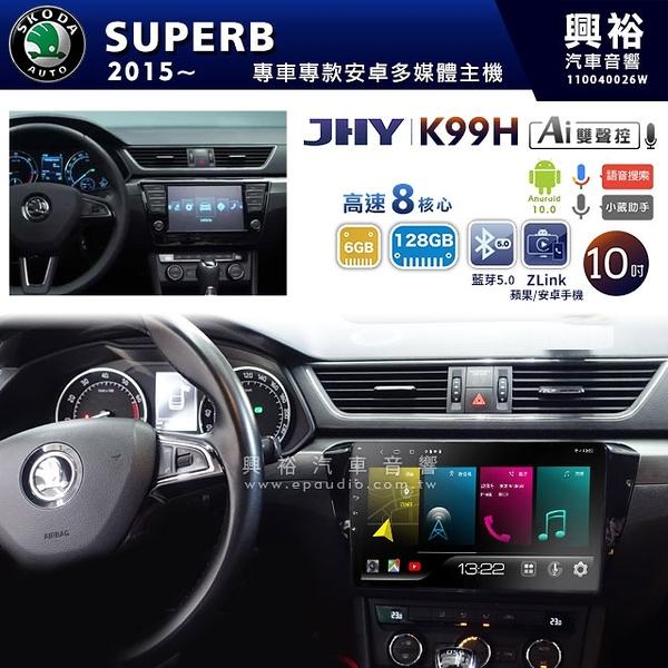 【JHY】2015~年SKODA SUPERB專用10吋K99H安卓機*導航+ZLlink*高速8核6+128G