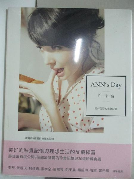 【書寶二手書T4/餐飲_HL8】ANN s Day (關於美好的味覺記憶)_許瑋甯