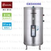 【PK廚浴生活館】 高雄 櫻花牌 EH5000S6 50加侖 儲熱式 電熱水器 EH5000 實體店面 可刷卡