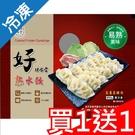 買一送一好姨食堂高麗菜熟水餃850G/包【愛買冷凍】