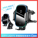 CITY LIGHTS 車載智能無線充 車載支架 [R24] 車用無線充 出風口支架 儀表板支架 無線充 手機充電支架