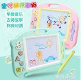 塗鴉板 兒童磁性畫板 寶寶磁力寫字板1-3歲涂鴉板幼兒彩色可擦白板帶音樂  99免運
