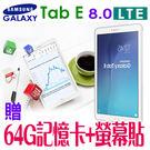SAMSUNG GALAXY Tab E 8.0 LTE 贈64G記憶卡+螢幕貼 三星平板電腦 T3777 24期0利率 免運費