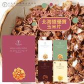 日本食品製造合資會社 北海道優質玉米片 玉米片 玉片脆片 早餐 北海道玉米片 麥片
