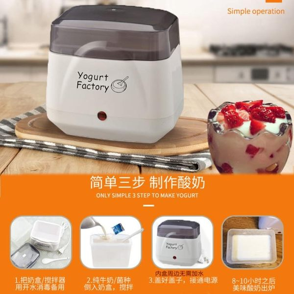 酸奶機家用全自動小型送菌出口日本迷你恒溫發酵自制老酸奶米酒機 igo初語生活館