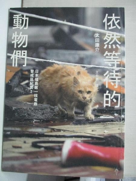 【書寶二手書T2/寵物_CQD】依然等待的動物們-日本福島第一核電廠警戒區紀實2_太田康介