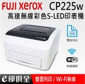 FujiXerox DocuPrint CP225w 高速無線彩色S-LED印表機