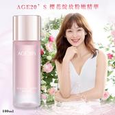 韓國AGE20'S櫻花綻放粉嫩精華 100ml