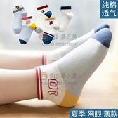 兒童襪子純棉男童女童寶寶襪春夏季超薄短網眼中大童船襪儿童中筒袜【淘夢屋】