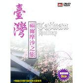 台灣福爾摩沙之旅DVD