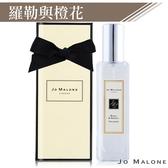 Jo Malone 羅勒與橙花香水(30ml)【美麗購】