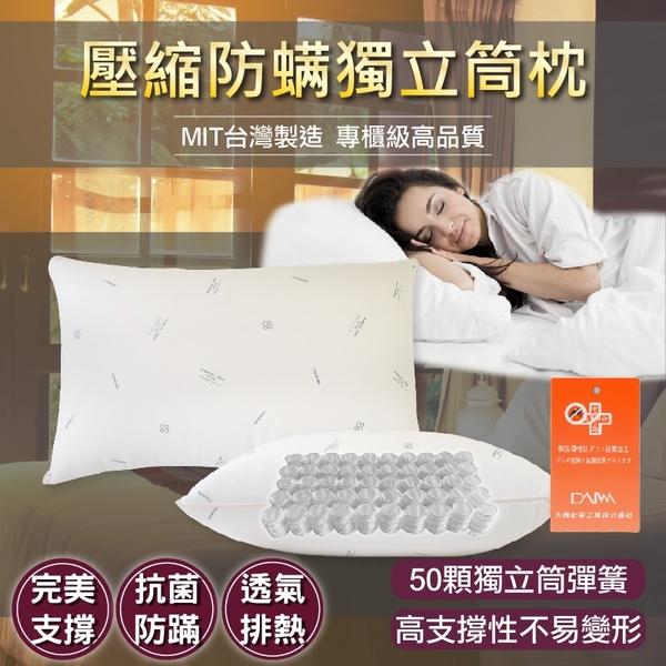 獨立筒防螨壓縮枕1入【50顆獨立筒彈簧 高支撐不變形】大和防螨表布、透氣填充、MIT台灣製