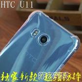 HTC手機殼 HTC U11手機殼U11 plus保護套 U11 全包防摔 軟 透明U11 EYES MKS 第六空間