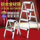 鋁梯 鋁合金折疊梯加厚家用室內人字梯子四五步雙面雙側踏步梯zone【黑色地帶】